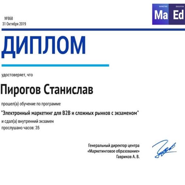 Диплом по электронному маркетингу для B2B и сложных рынков