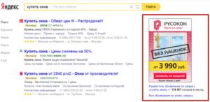 Стратегія контекстної реклами для інтернет магазинів