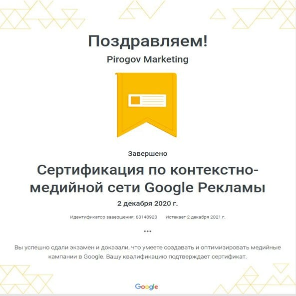 Сертификат по контекстно-медийной сети Google Рекламы