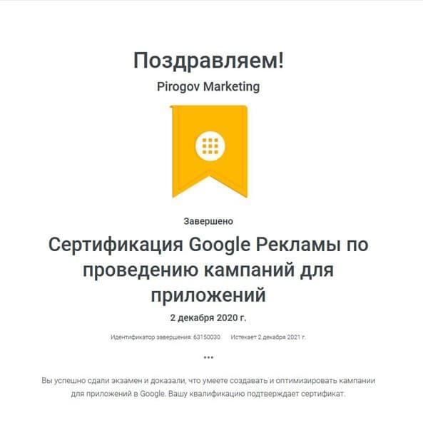 Сертификат Google Рекламы по проведению кампаний для приложений